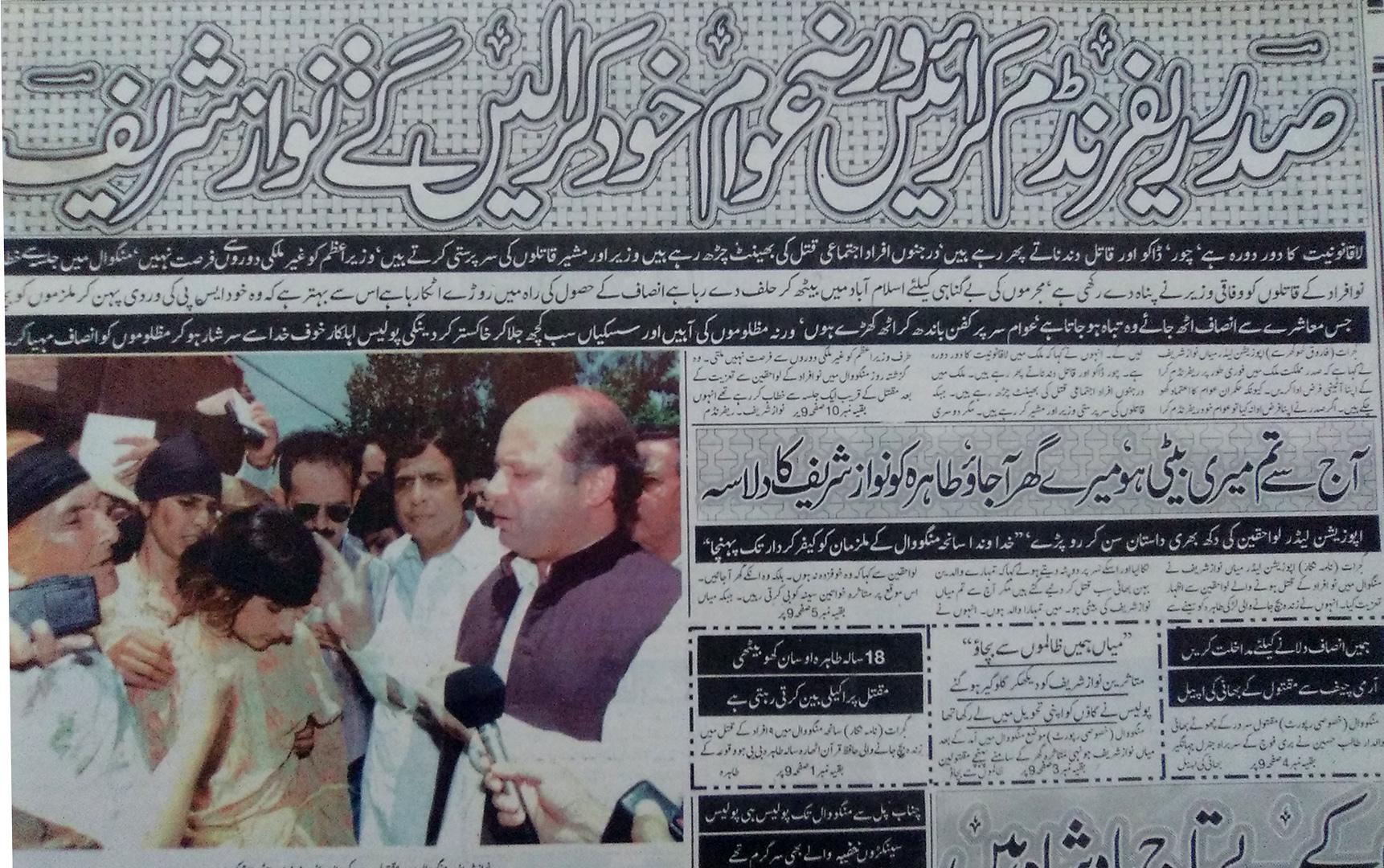 26 مئی 1996 کو نوائے وقت کے صفحہء اول کا عکس۔