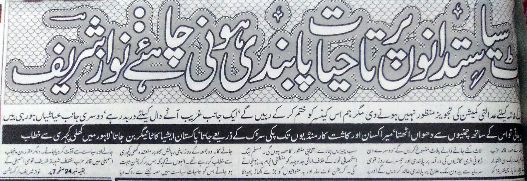کرپٹ سیاست دانوں پر تا حیات پابندی ہونی چاہیے۔ اپوزیشن لیڈر نواز شریف 25 مئی 1996