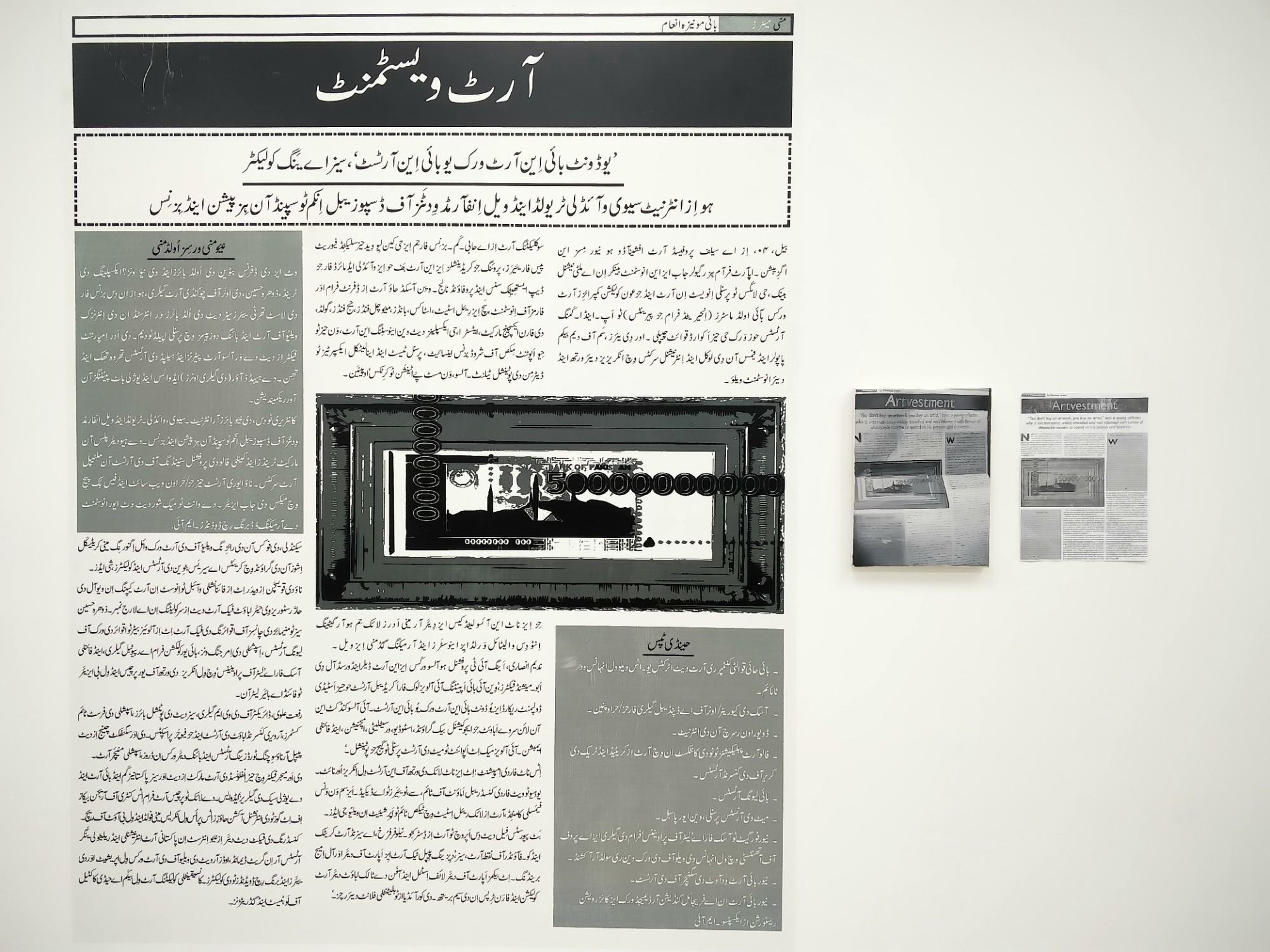 One and Three Texts (triptych), Madyha Leghari, Vinyl on wall, oil on canvas, photocopy, Variable