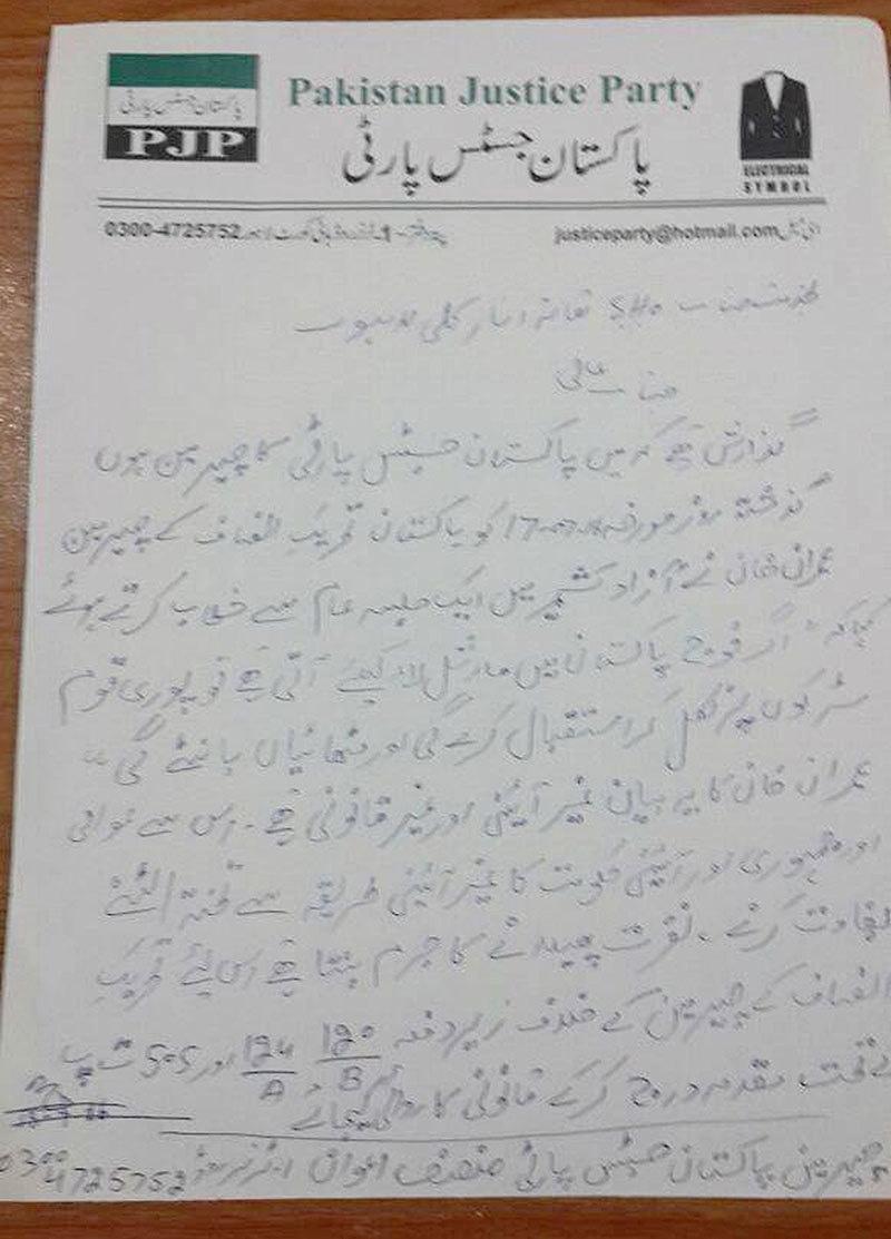 Copy of PJP application against Imran Khan's statement.─Imran Gabol