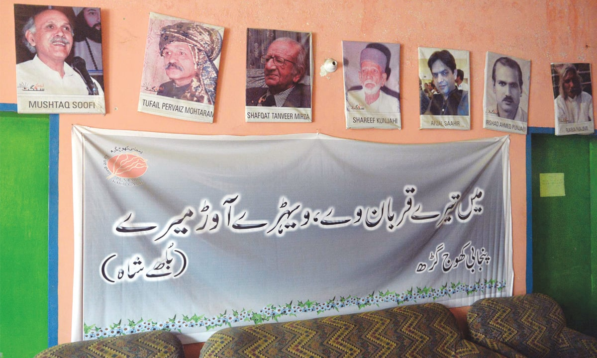 Khoj Garh | Azhar Jafri, Wihte Star