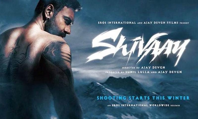 فلم 'شیوے' کا پوسٹر —۔