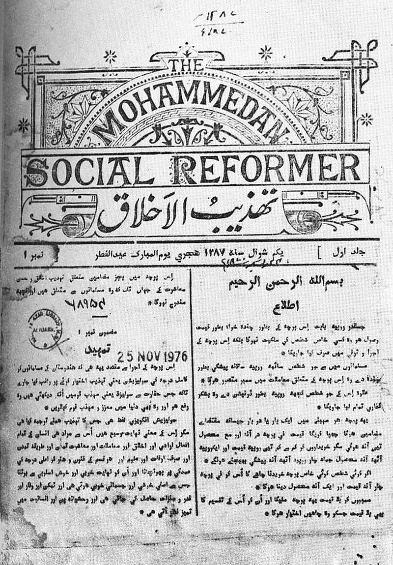 First issue of a journal which Sir Syed launched in 1870.