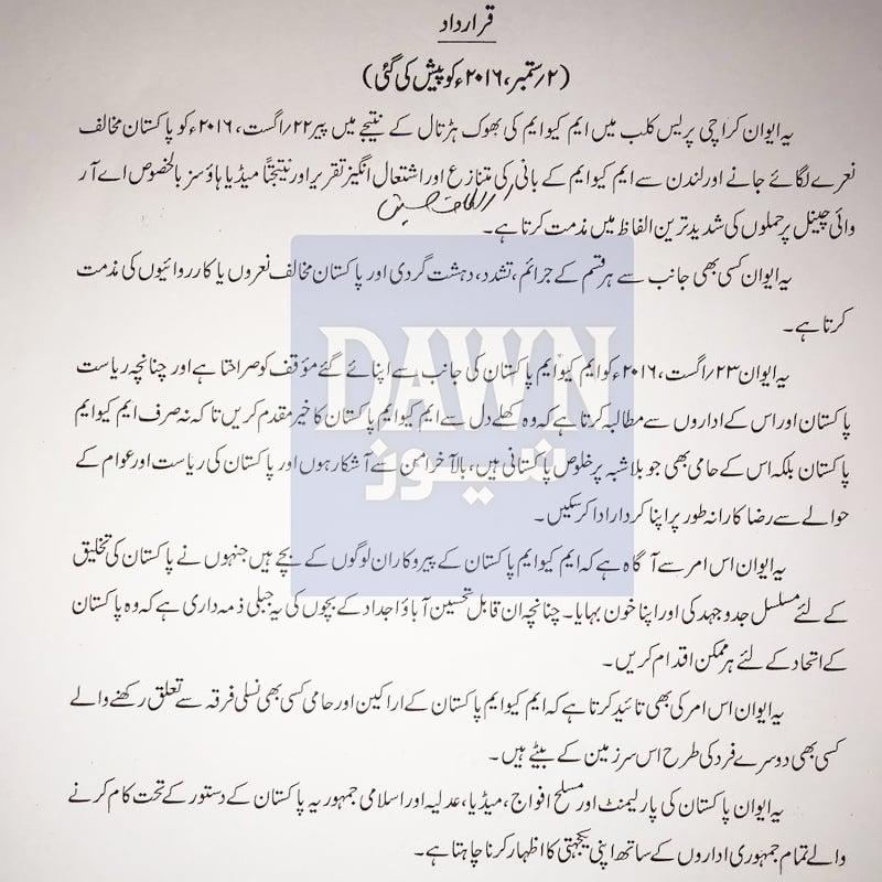 قومی اسمبلی سیکریٹریٹ میں ایم کیو ایم کی جانب سے جمع کروائی گئی قرارداد — فوٹو : ڈان نیوز