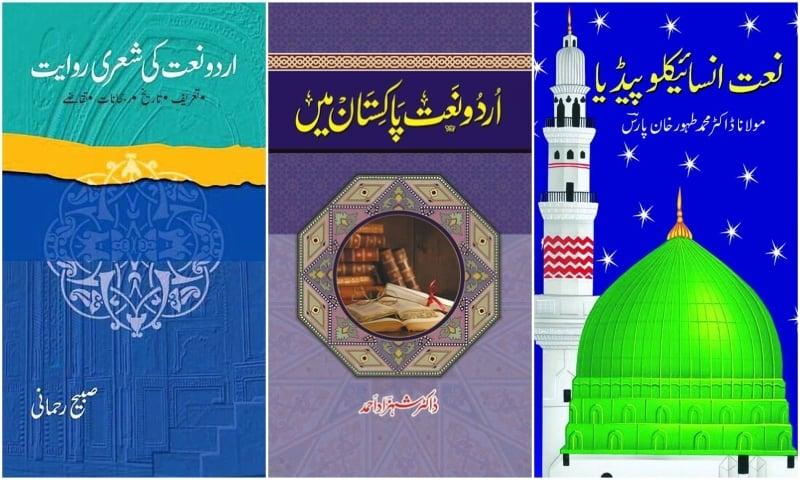 اردو شاعری اور بالخصوص نعتِ رسولِ مقبول ﷺ سے دلچسپی رکھنے والے ہر شخص کے کتب خانے میں یہ کتابیں ضرور ہونی چاہیئں۔