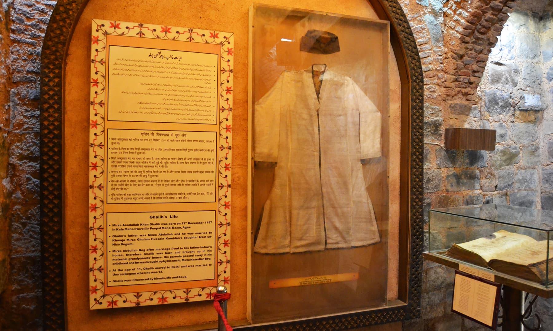 حویلی میں موجود غالب کا لباس — تصویر ذیشان احمد