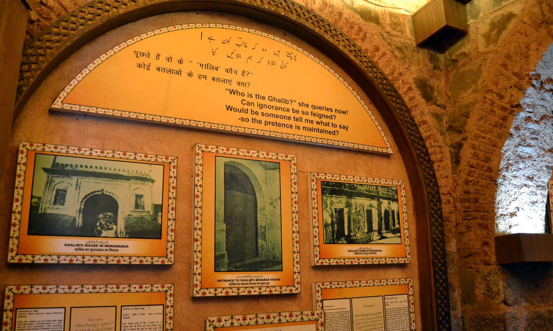 غالب حویلی کے اندر محراب اور مغلیہ دور کی طرزِ تعمیر دیکھنے کو ملتی ہے — تصویر ذیشان احمد