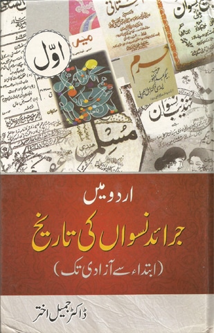 Literary Notes: A history of women's Urdu periodicals