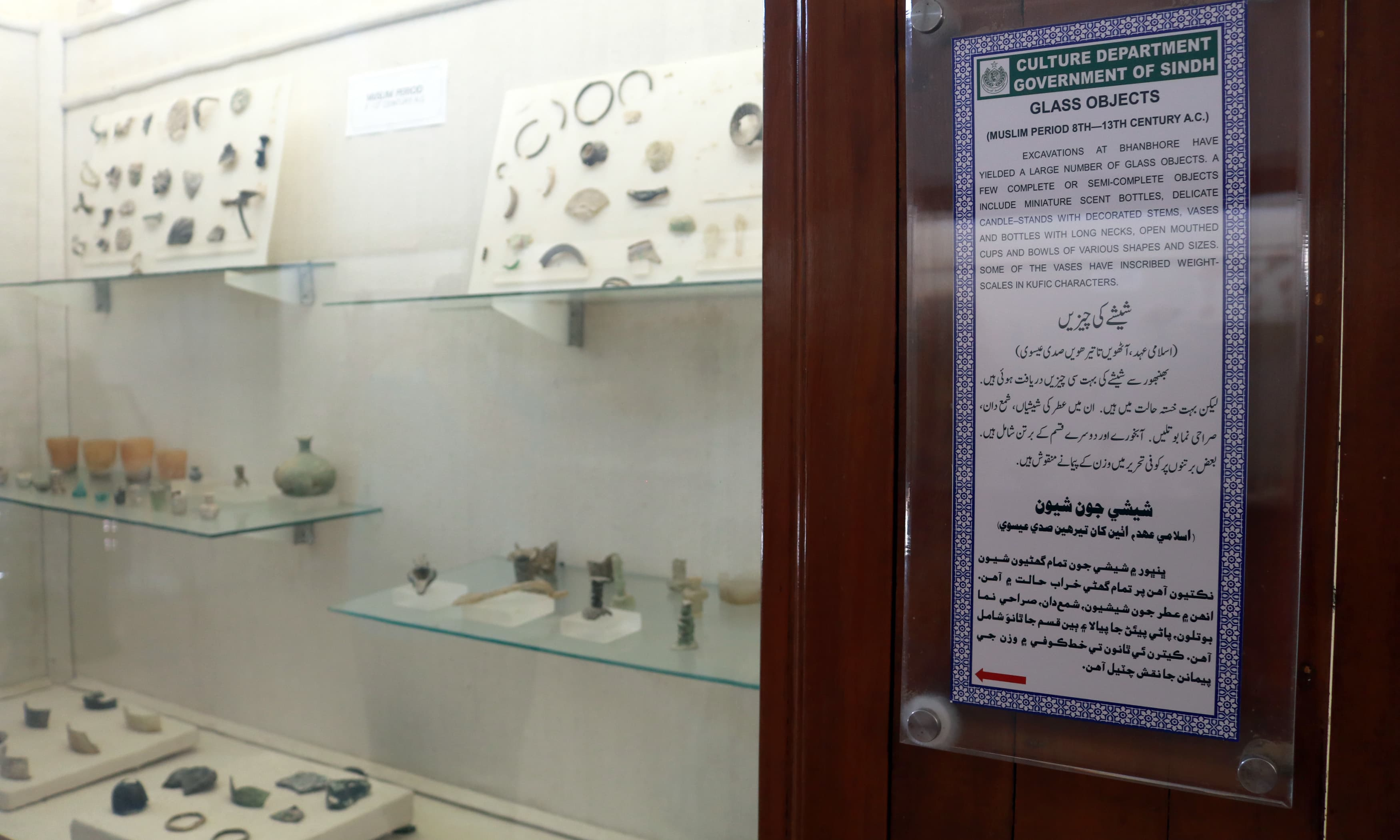 Relics on display at Bhanbhore Museum. —Ema Anis
