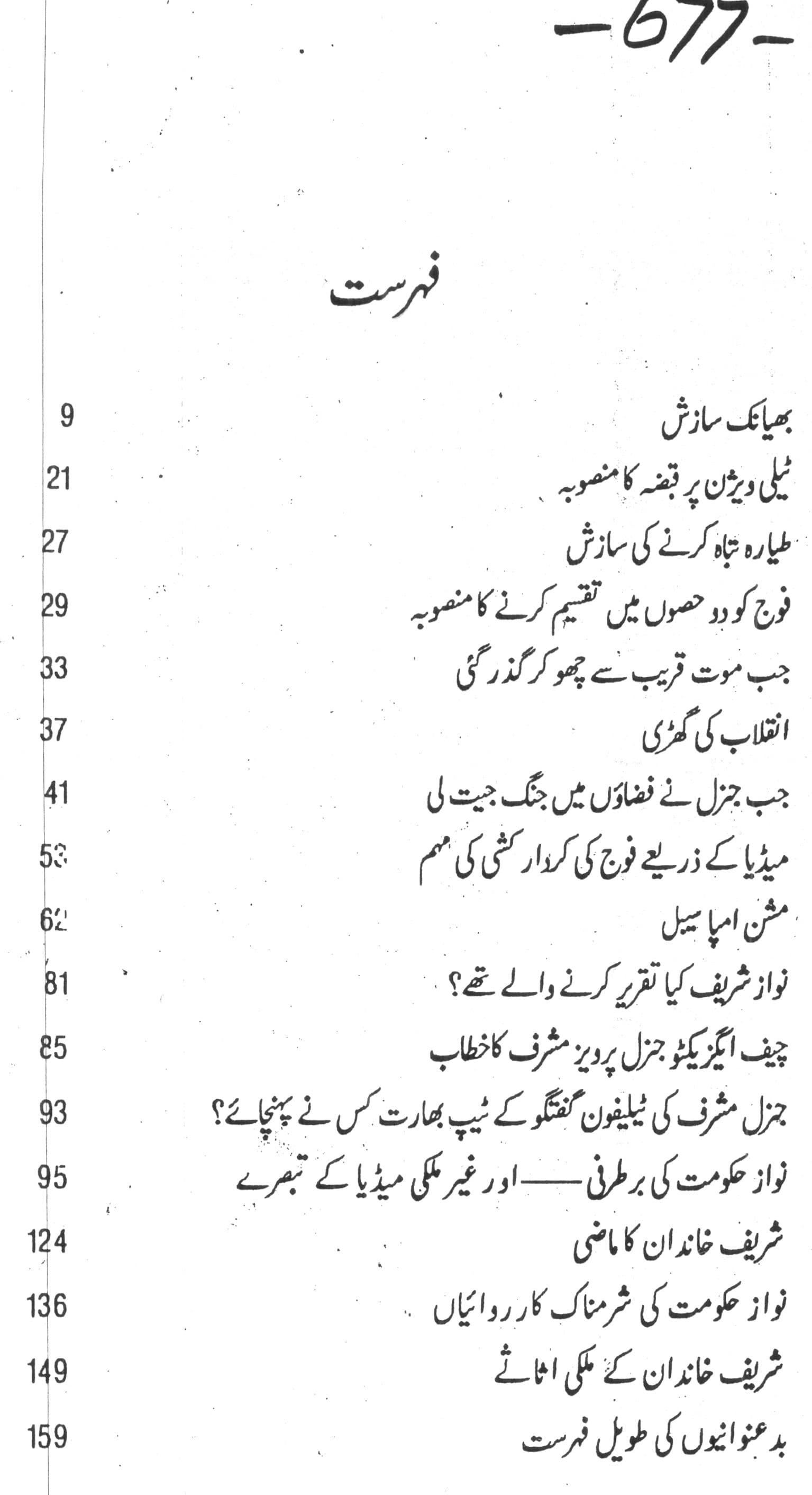 A table of contents for 'Raiwind Sazish' includes essential reading such as a chapter titled 'Mission Impossible'.