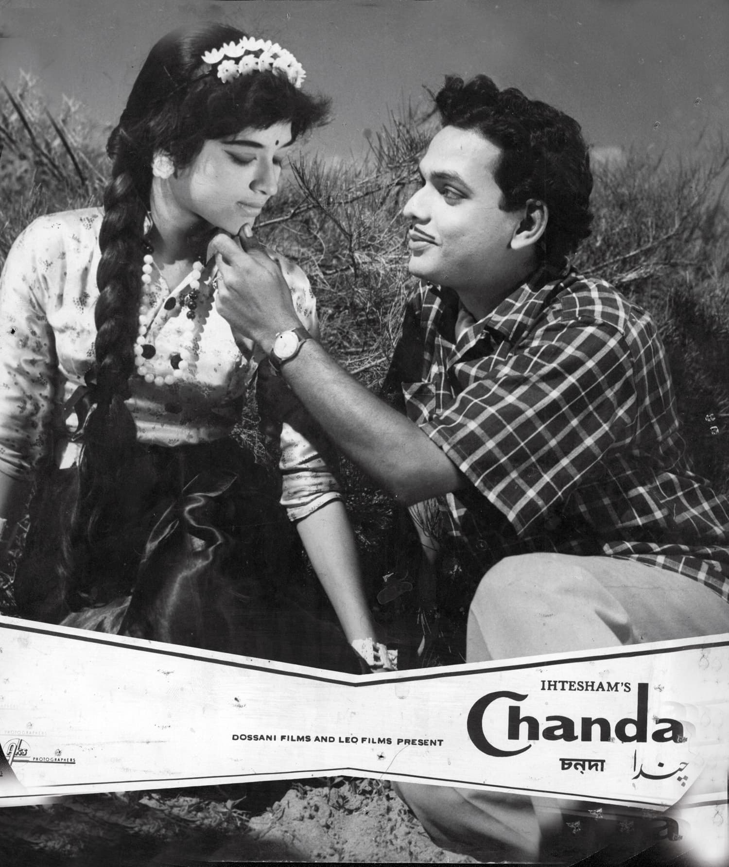 Shabnam and Rahman in Chanda.
