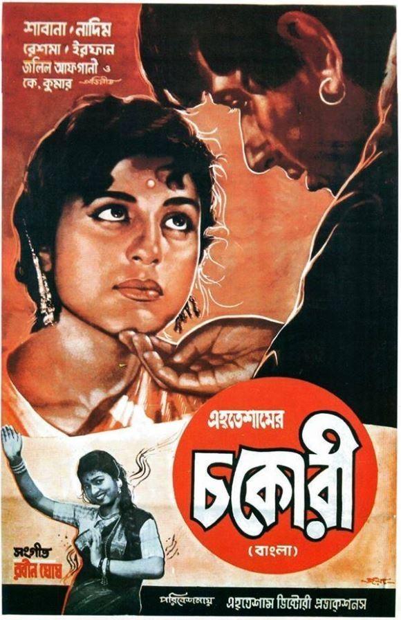 A poster of Nadeem starrer Chakori.