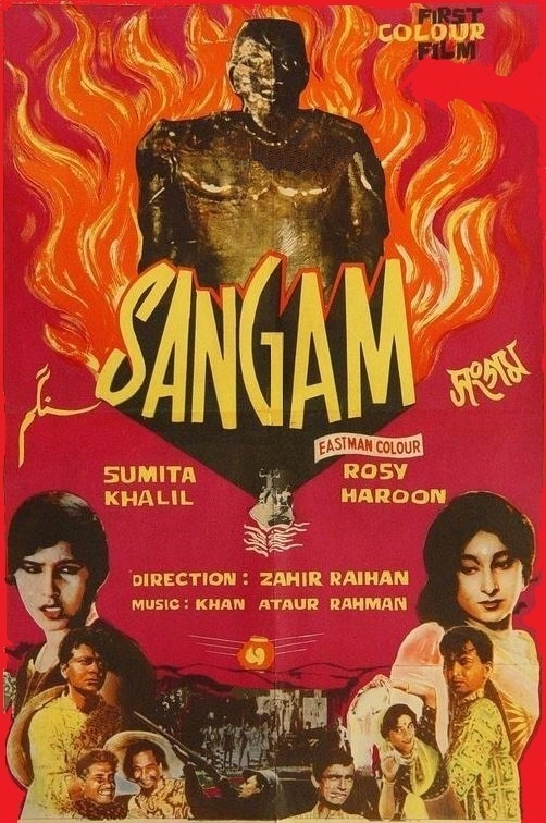 A poster of Pakistan's first colour film Sangam.