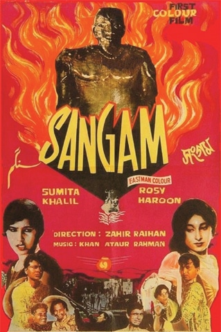 A poster of Pakistan's first colour film Sangam