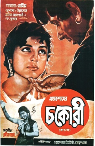 East Pakistan's film-makers brought vibrancy to Pakistani cinema: A Bengali poster of Chakori released in 1967 featuring the film star Nadeem