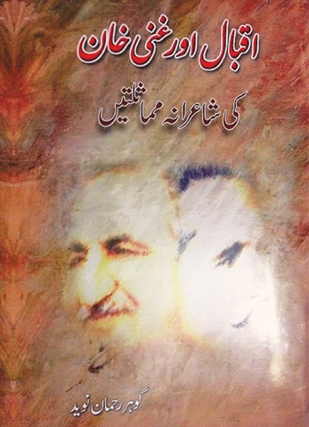 Pashto Poetry Books Pdf