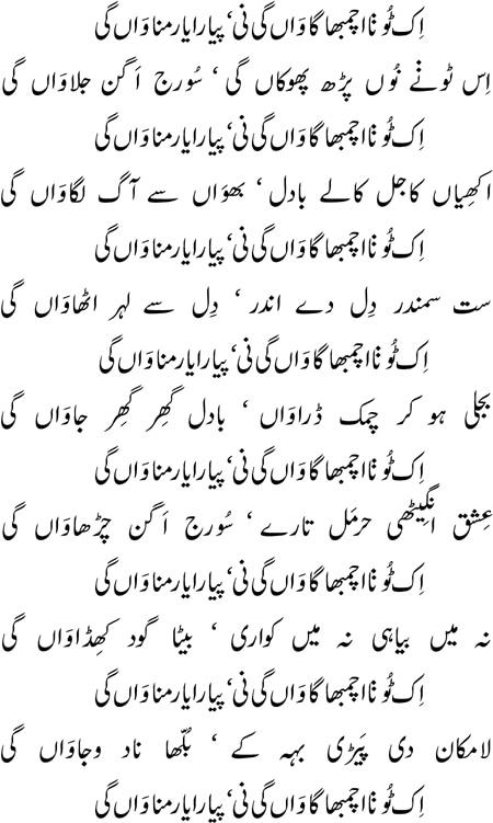 Baba Bulleh Shah Punjabi Poetry Book Pdf