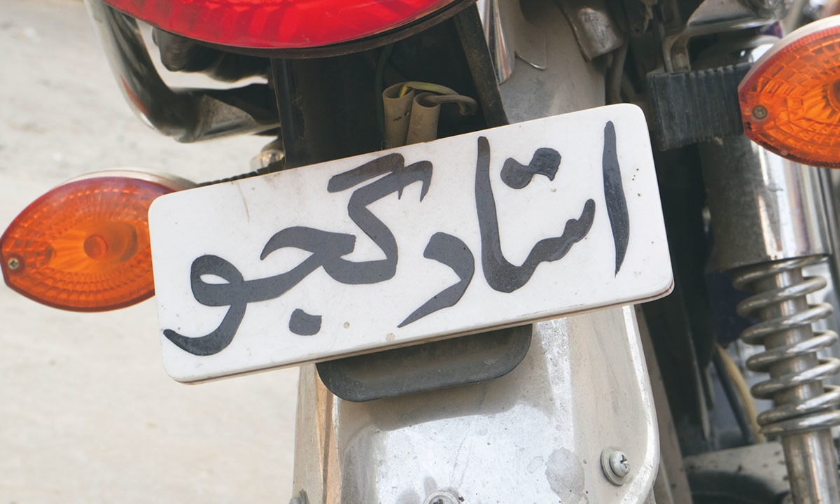 A nameplate of Gujju's motorcycle | Umer Ali