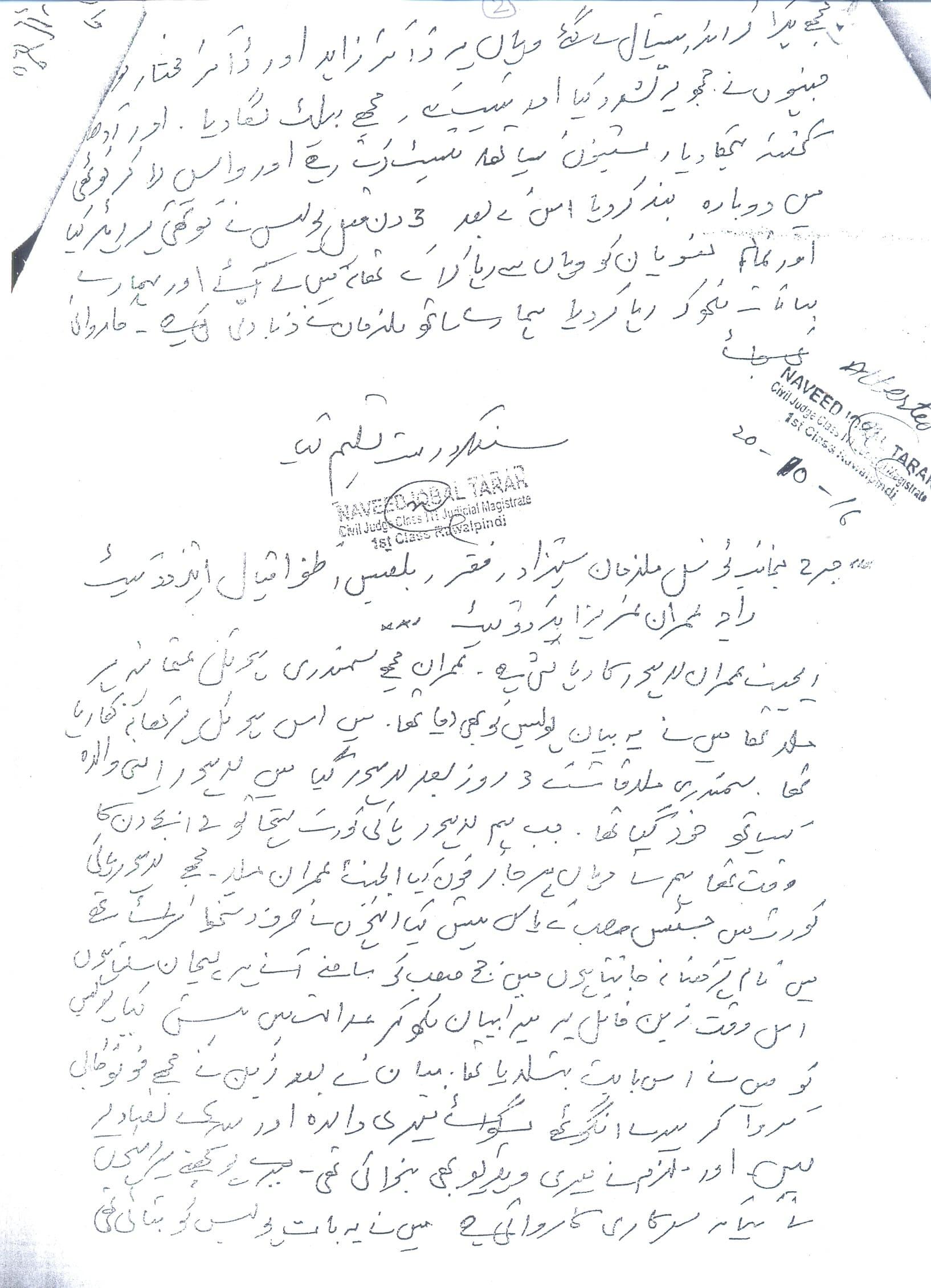 Organ trafficking: doctors, police and middlemen - Pakistan