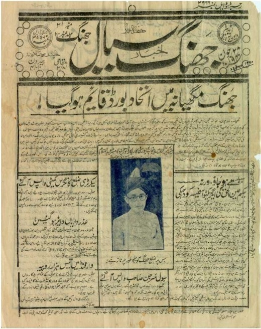 Jhang's local newspaper announcing Abdus Salam's achievement. Source - ICTP Photo Library