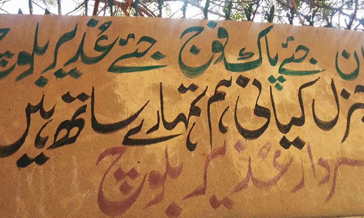 Graffiti near the football house, Lyari, marking Uzair Baloch's support for the army | Abid Hussain