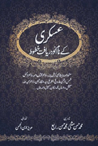Askari ke Naam Nau Daryaft Khutoot Edited by Muhammad Hasan Musanna and Muhammad Hasan Raabe Sang-e-meel, LahoreISBN: 969352912X 458+38 pp.