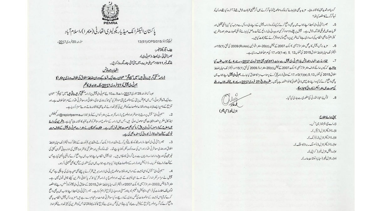PEMRA'S notice to HUM TV for drama 'Kitni  Girhain Baaki Hain.' Source: Twitter/ReportPemra