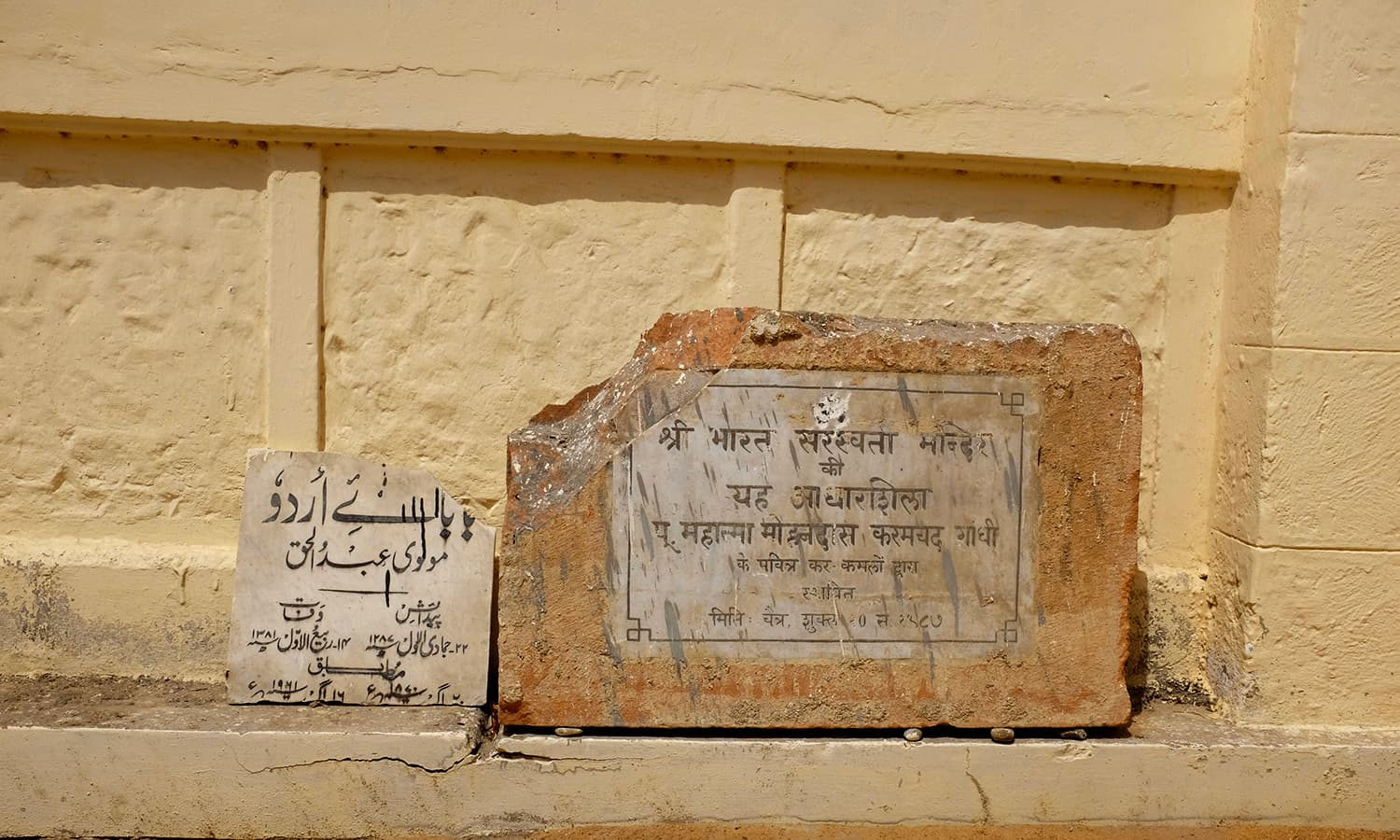The Hindi text on the school's foundation stone.