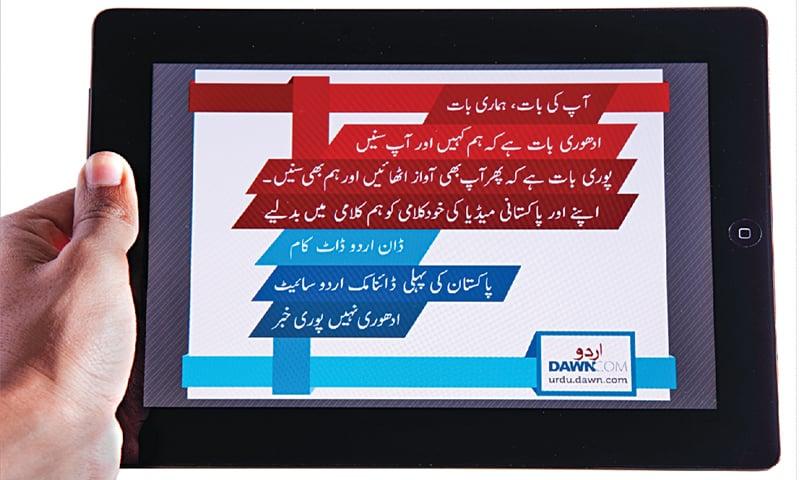 Dawn Urdu takes off