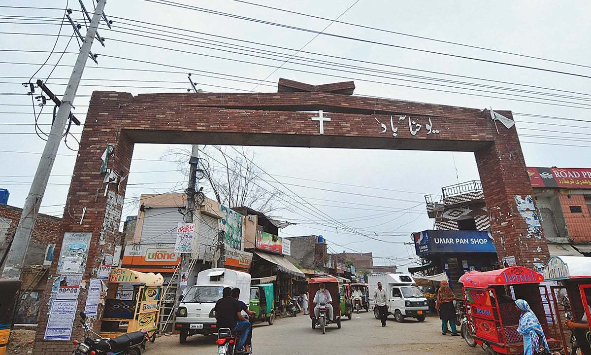 The entrance to Youhanabad, Lahore   M Arif, White Star