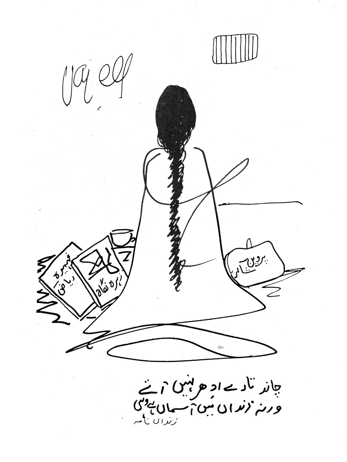 Taken from a compilation of Vai Ell's illustrations of Faiz's poetry, 1987