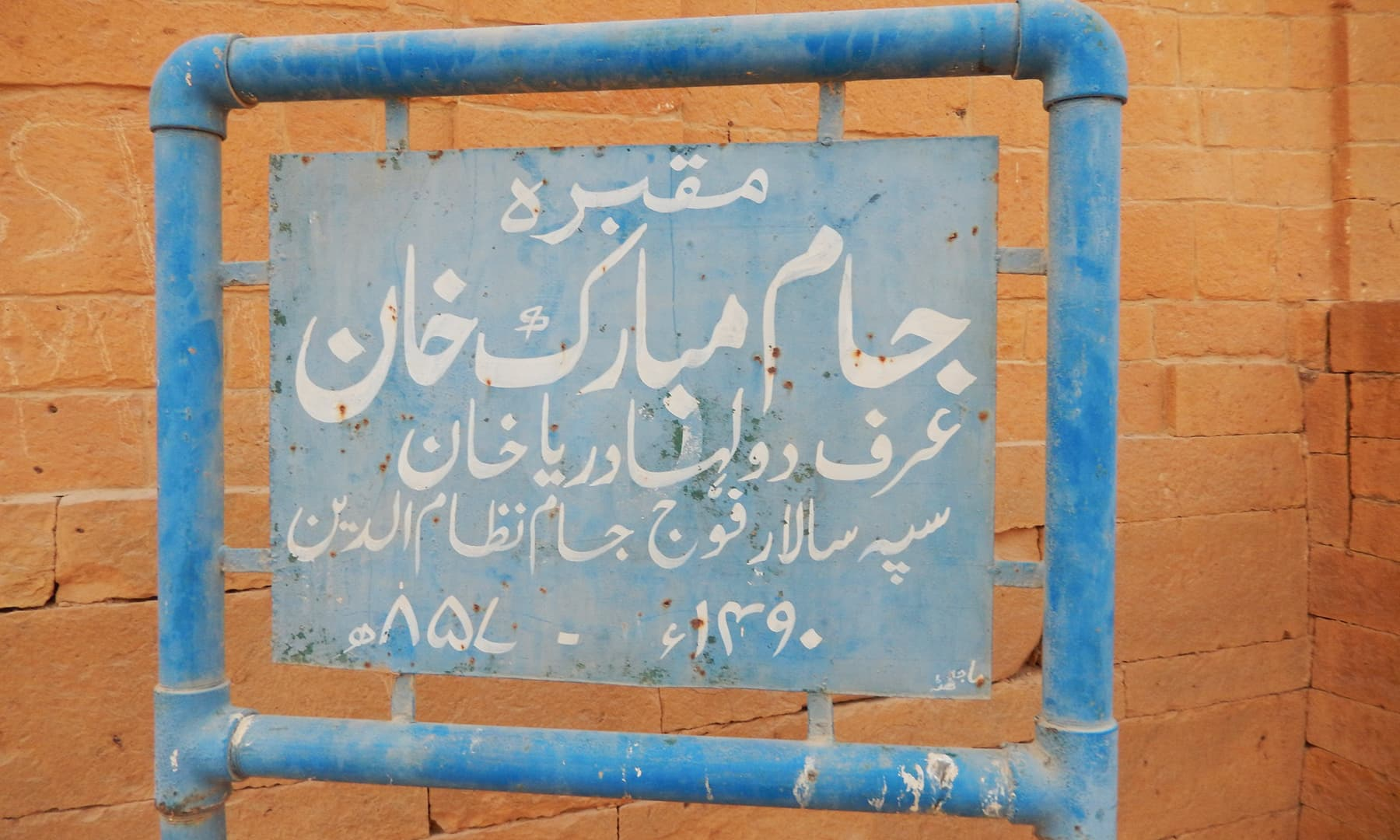 مقبرہ اعظم خان— تصویر ابوبکر شیخ