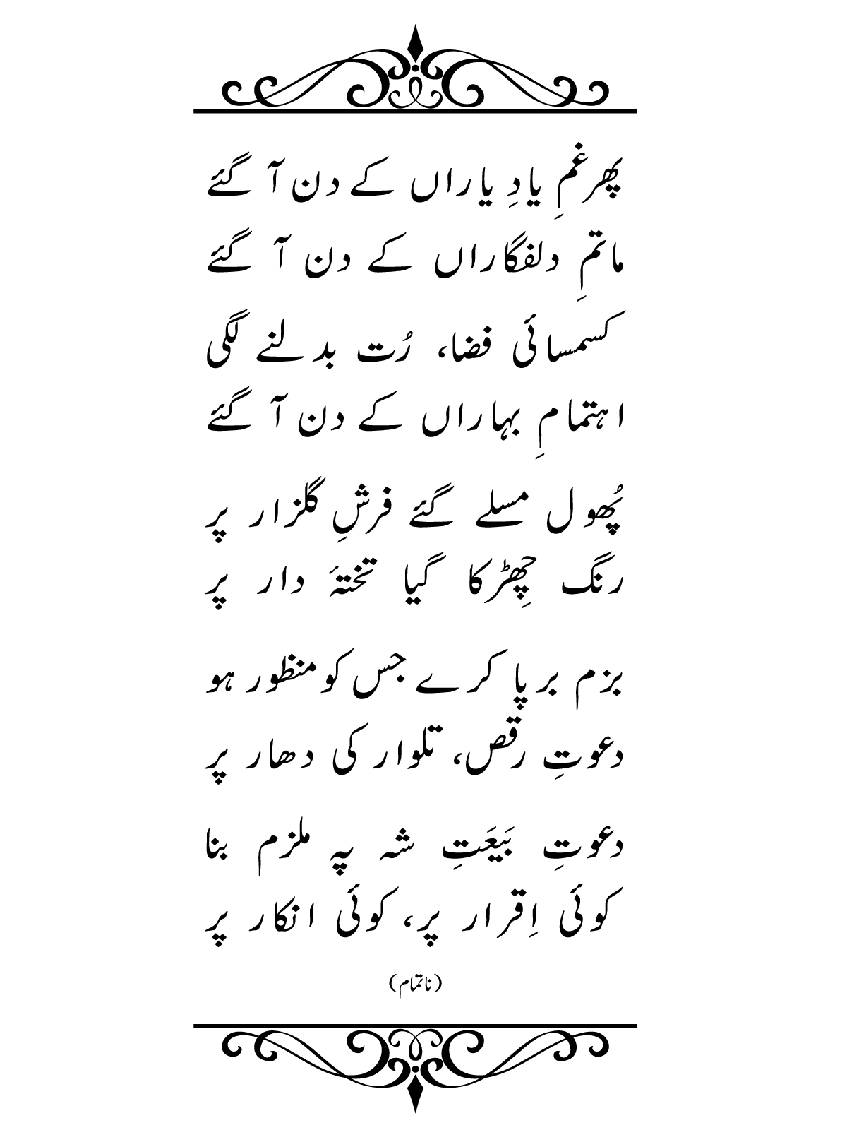 These lines were written by Faiz especially for the *Herald* magazine