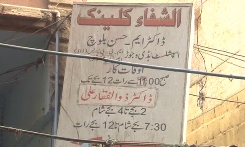 A signboard of the clinic.— DawnNews