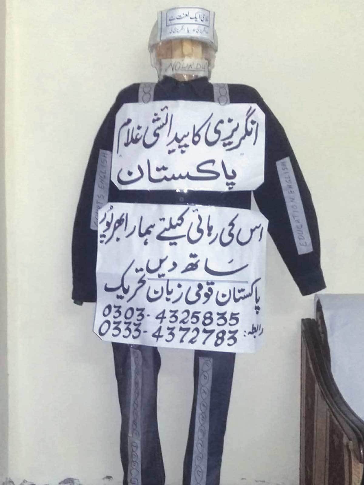 Effigy made by the Pakistan Qaumi Zaban Tehreek | Ali Raj