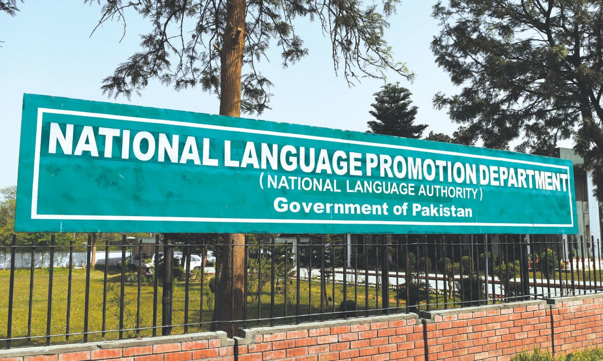 The entrance of the National Language Promotion Department, Islamabad | Tanveer Shahzad, White Star