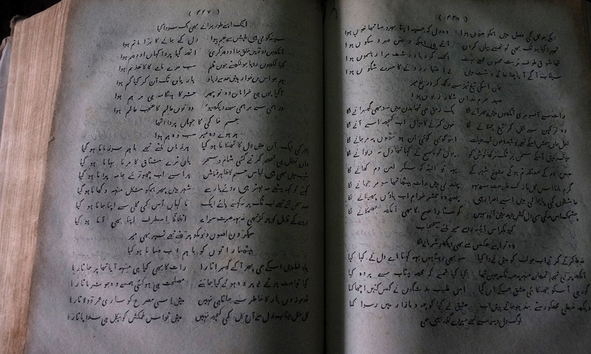 A rare manuscript at Anjuman Taraqqi-e-Urdu's library | Arif Mahmood, White Star