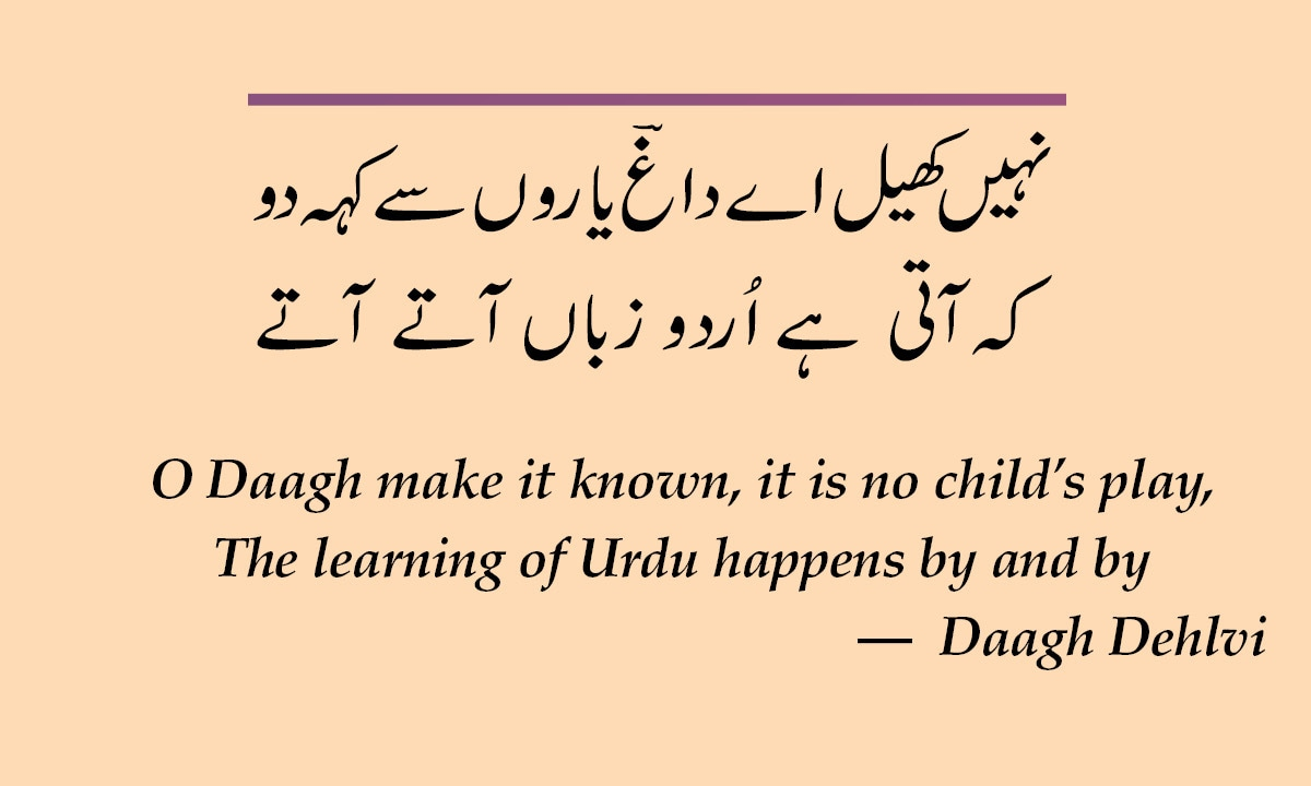 essay on mother love in urdu language 3247 first language urdu overlong essays by reducing the of this question was about how gati became rebellious because of the harsh treatment of her mother.
