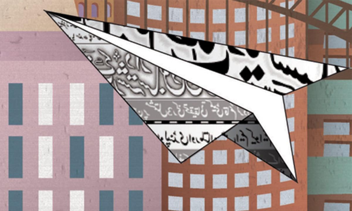 Illustration by Samia Arif