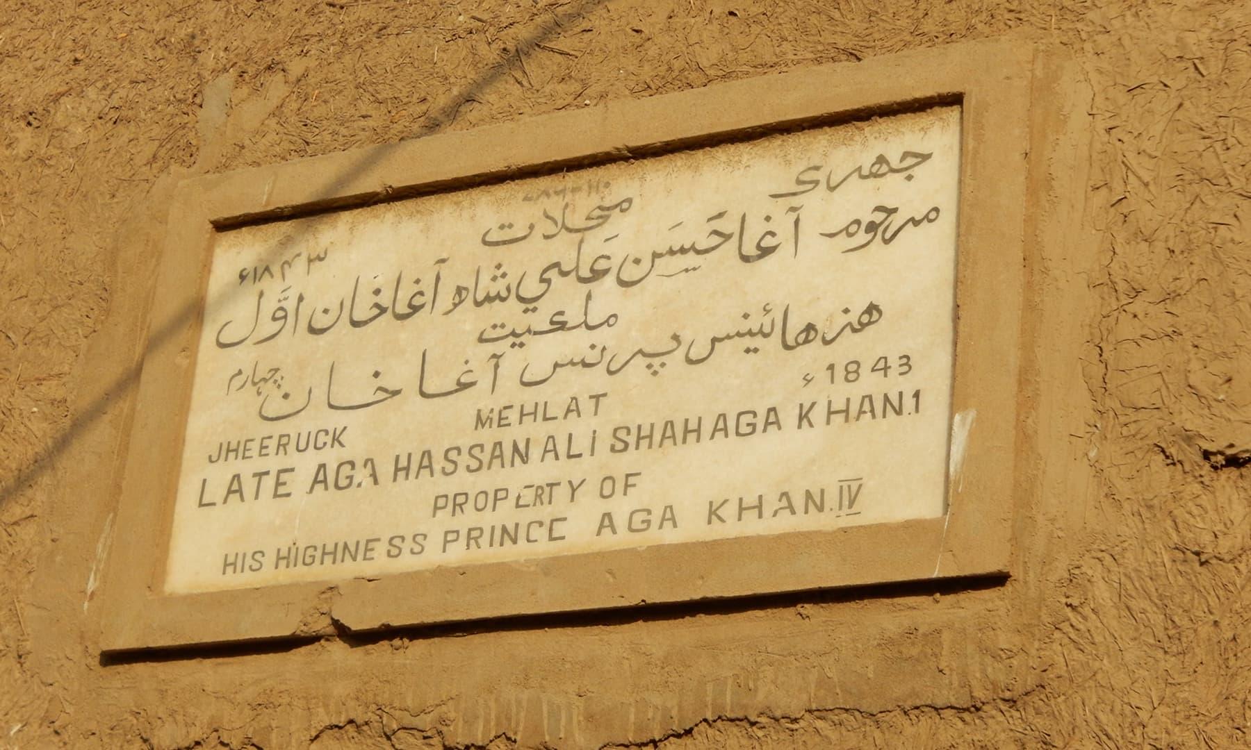 محل کے باہر آویزاں تختی— تصویر ابوبکر شیخ