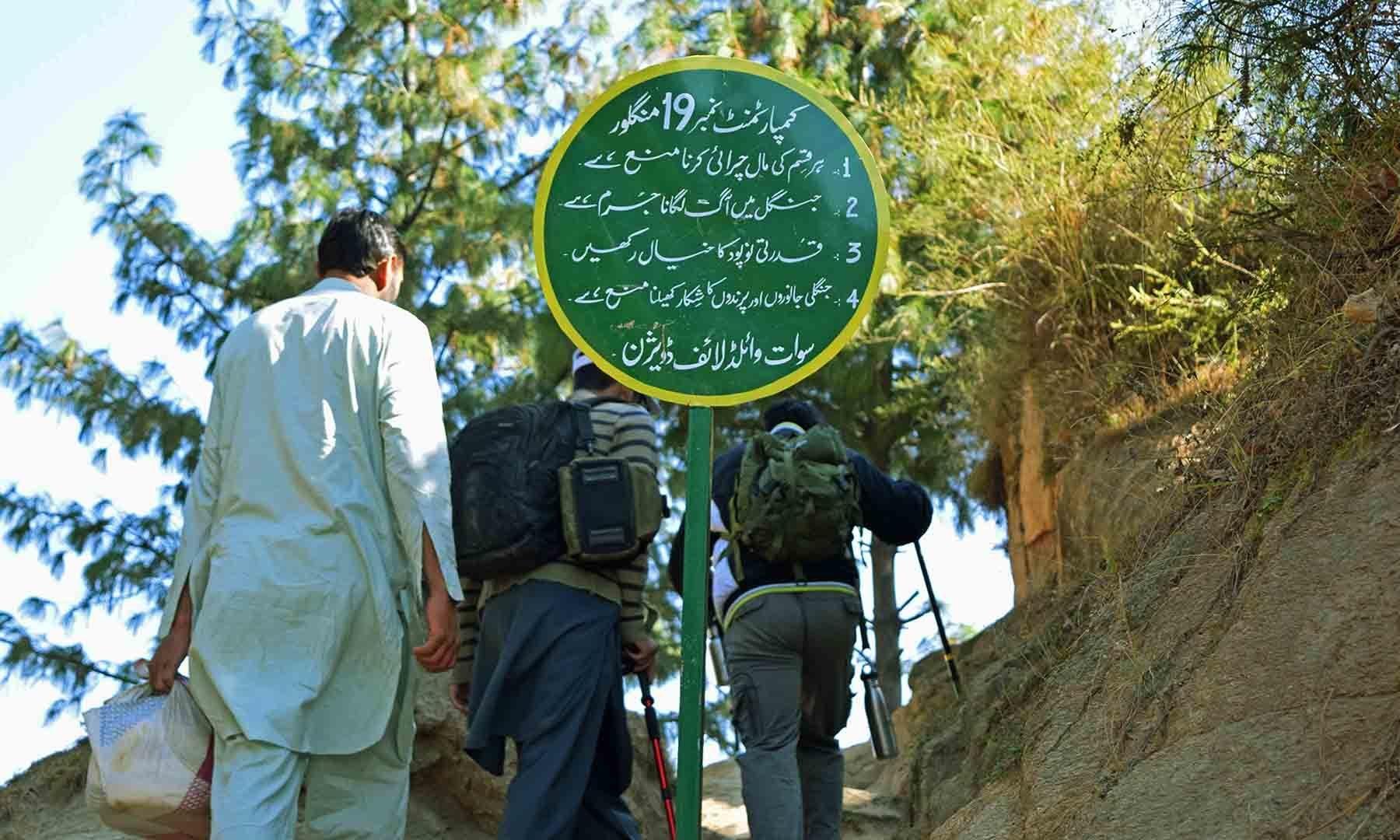یہاں سے جھیل کے لیے پیدل راستہ شروع ہوجاتا ہے— تصویر امجد علی سحاب