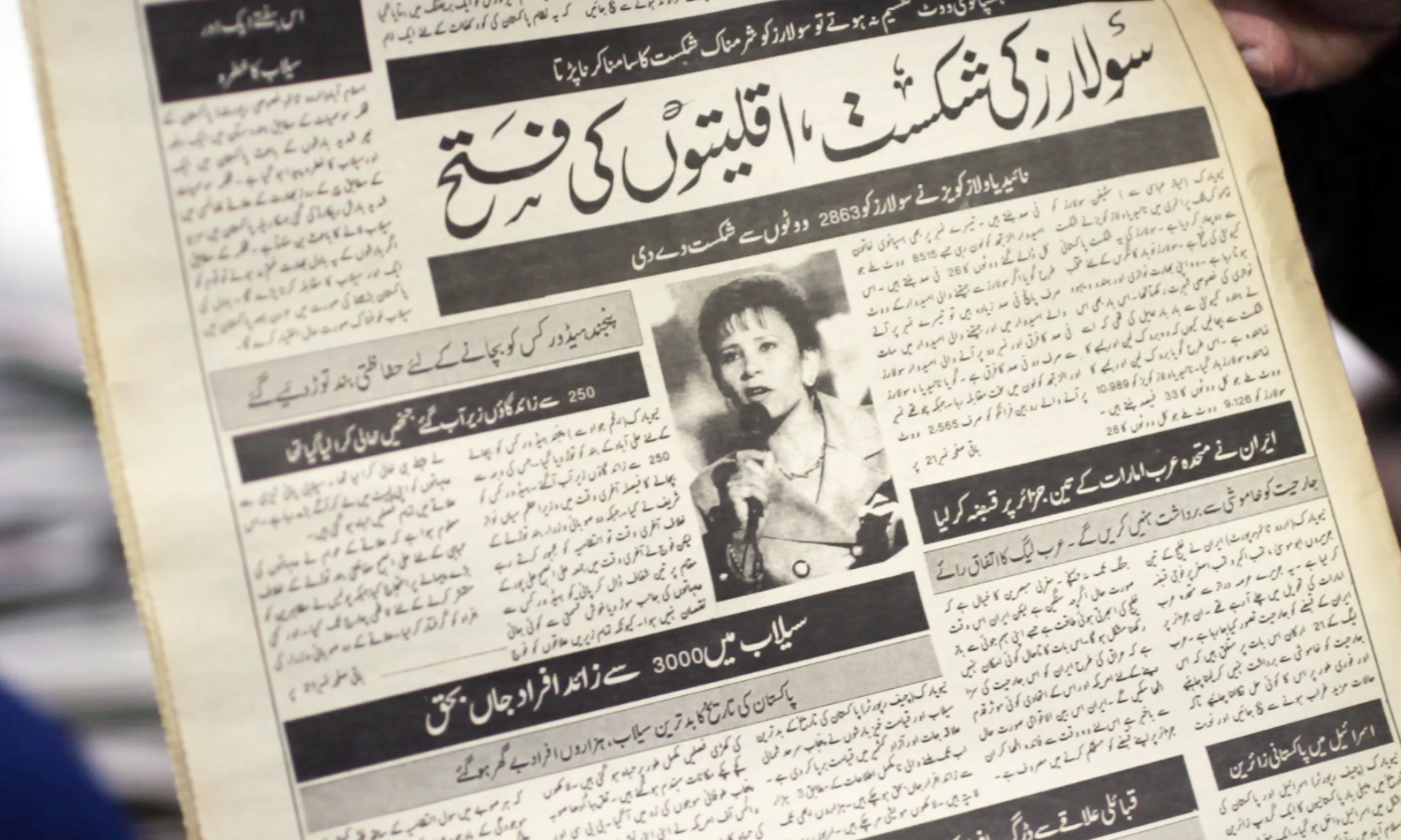 A copy of the first-ever edition of Urdu Times USA.—Hussain Afzal