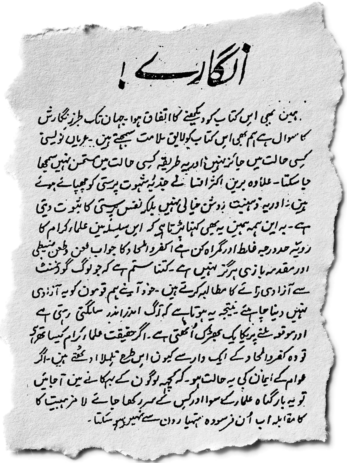 An excerpt from a news item published in Aligarh-based weekly Payam on March 5, 1993