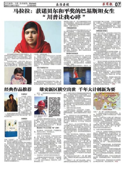 A page from Huashang, a weekly that focuses on Pakistan business news of interest to Chinese investors / Photo by Shazia Hasan