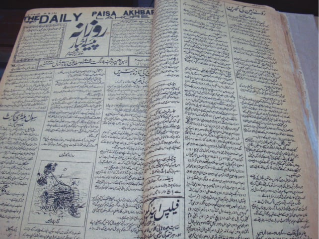 A 1905 copy of a local daily named Paisa Akhbar