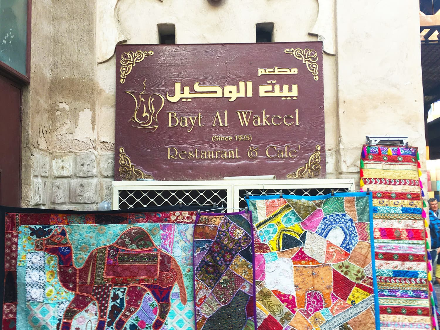 Signboard for Bayt Al Wakeel, one of the oldest houses in Dubai that was built in 1935.
