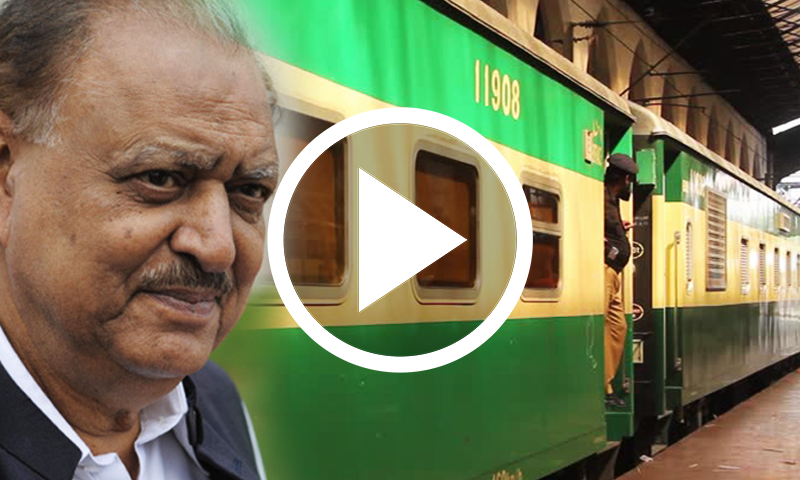 جب صدر مملکت فیملی کیساتھ لاہور اسٹیشن پہنچے