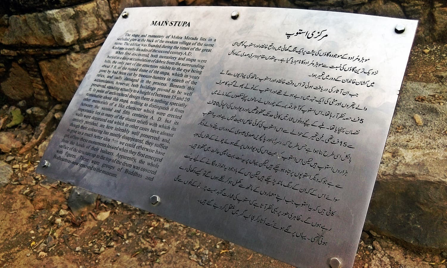 A board reading the history of the Mohra Muradu monastery. - Photo: Saif Tahir