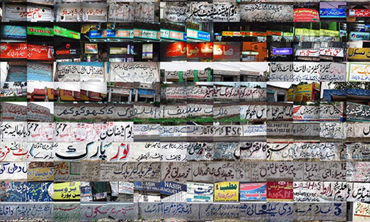 *Language 4*, 2011-12, lightjet print + diasec (detail), by Rashid Rana | Courtesy Rashid Rana