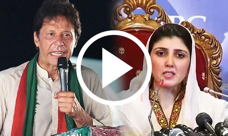 عائشہ گلالئی کا عمران خان پر ایک اور سنگین الزام